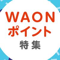 WAONポイント特集