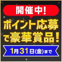 【開催中】ポイントで応募!豪華プレゼントキャンペーン