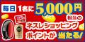 毎日当たる、5千円