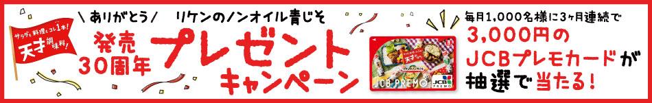 理研ビタミン株式会社