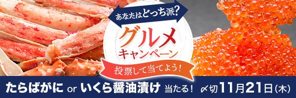 2週目_グルメキャンペーン