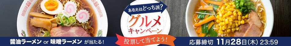 3週目_グルメキャンペーン