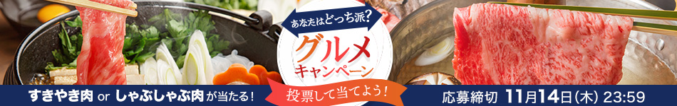 1週目_グルメキャンペーン