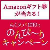 RAKU SPA 1010神田 のんびりキャンペーン