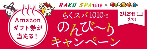 RAKUSPA1010のんびりキャンペーン
