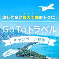 Go To トラベルキャンペーン特集