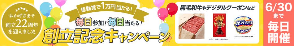 創立記念_予告