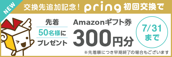 Pringリリース