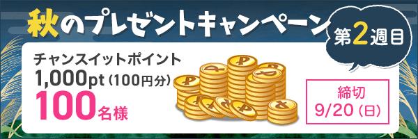 秋のプレゼントキャンペーン(2週目)