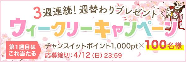 【1週目】ウィークリーキャンペーン