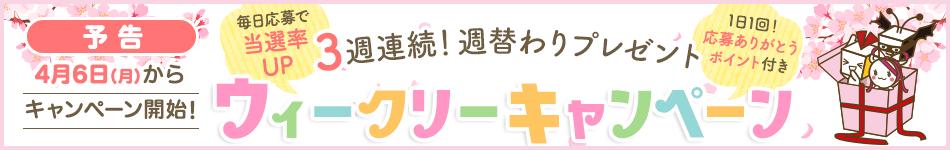 【予告】ウィークリーキャンペーン