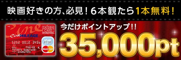 シネマイレージカード(カード利用)