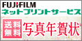 FUJIFILMネットプリントサービス(フジフィルム)