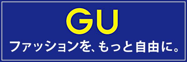 GUオンラインストア