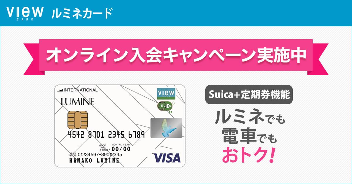 Suica一体型クレジットカード「ルミネカード」