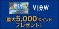 Suica一体型クレジットカード「ビュー・スイカ」カード