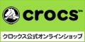 クロックス 公式オンラインショップ