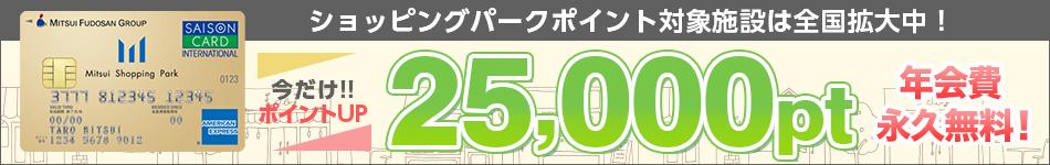 セゾン 三井ショッピングパーク