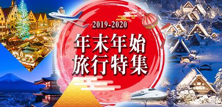 冬旅行特集【2019】