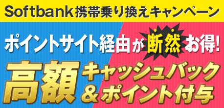 Softbank携帯乗り換えキャンペーン