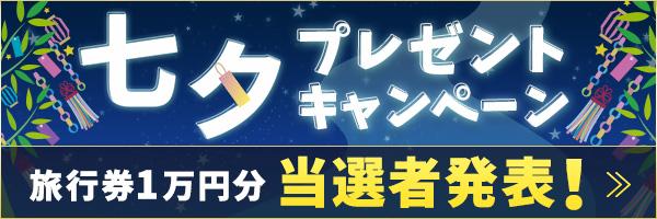 旅行券1万円分もらえる!七夕プレゼントキャンペーン