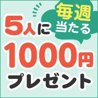 1000円プレゼントキャンペーン