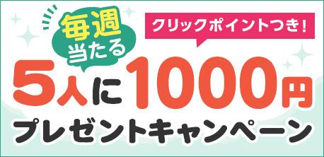 毎週1000円プレゼントキャンペーン