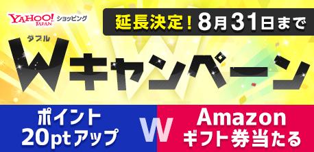 Yahoo!ショッピング「Wキャンペーン」