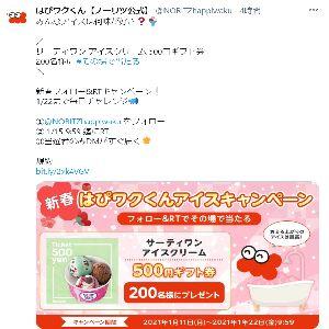 サーティワンギフト券500円分