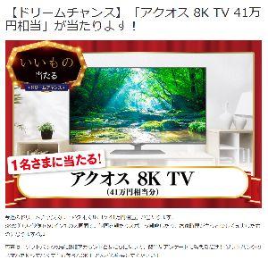 アクオス 8K TV 41万円相当