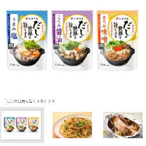 「だしが世界を旨くする 鍋スープ」3種