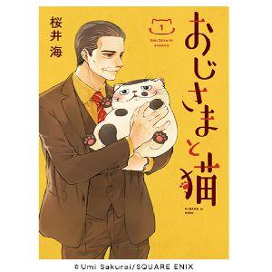 ドラマ「おじさまと猫」原作コミックス