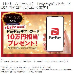 カード paypay ギフト