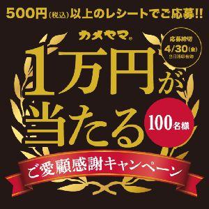 現金1万円、オリジナルエコバッグ
