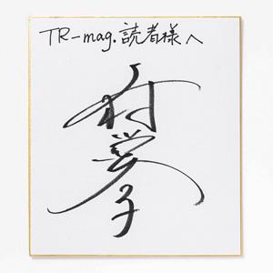 上村愛子さんのサイン色紙 他