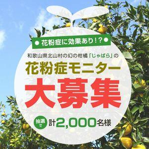 和歌山県北山村じゃばら果皮粉末モニター