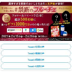 デジタルギフト1,000円分