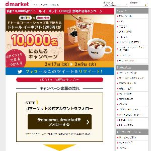 ドトール イーギフト200円分