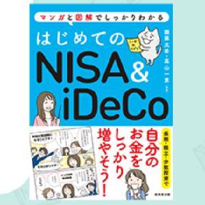 書籍『はじめてのNISA&iDeCo』