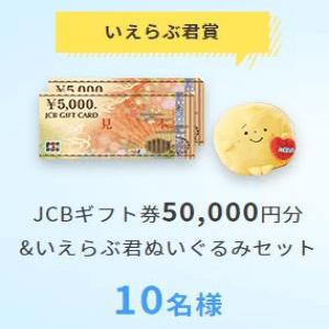 JCBギフト券5万円分 他