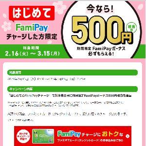 FamiPayボーナス500円相当