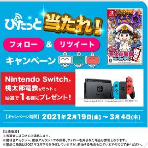 NintendoSwitch+桃太郎電鉄