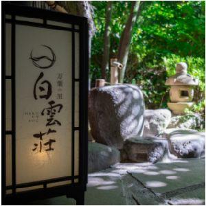 [神奈川]万葉の里 白雲荘 ペア宿泊券