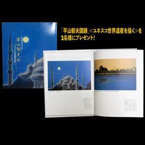「平山郁夫図録」ユネスコ世界遺産を描く