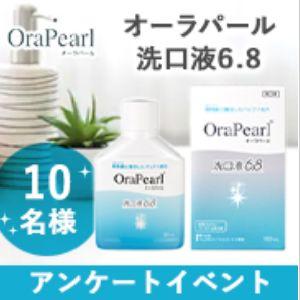 オーラパール 洗口液6.8