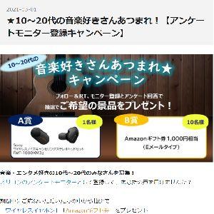 ワイヤレスイヤホン、Amazonギフト券