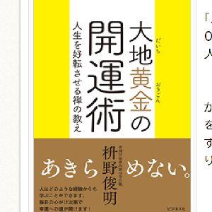 書籍『人生を好転させる禅の教え 大地黄金の開運術』