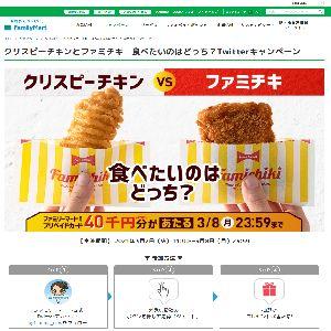ファミマプリペイドカード4万円分