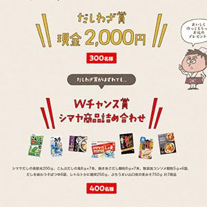 現金2,000円、シマヤ商品詰め合わせ