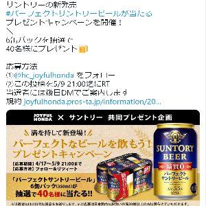 パーフェクトサントリービール 6缶パック